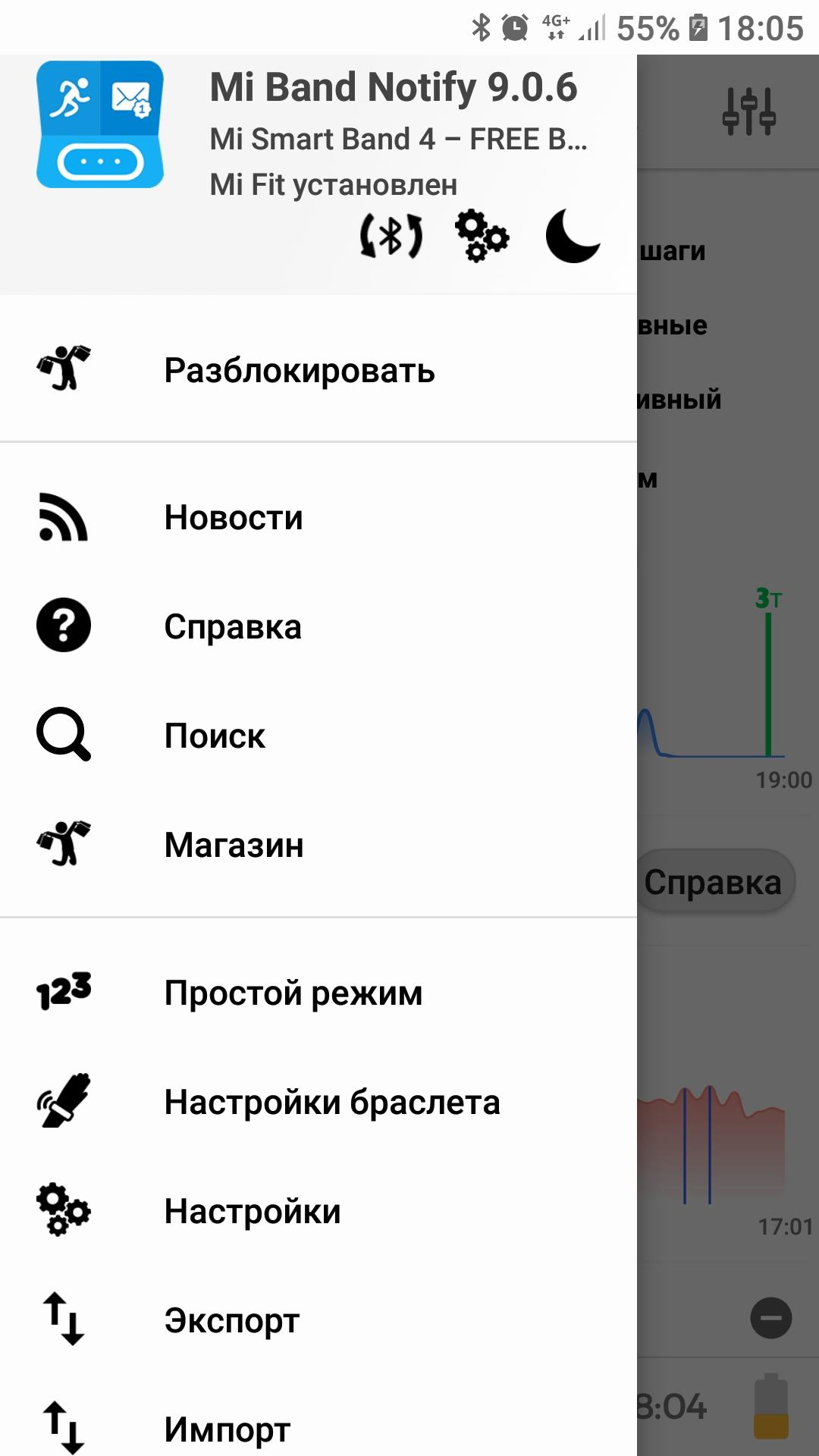 Внешний вид Notify & Fitness for Mi Band 2